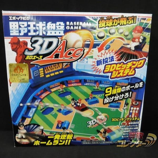 エポック社 野球盤 3D エース / ボードゲーム EPOCH