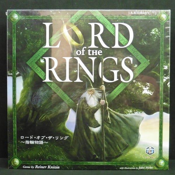 ロード・オブ・ザ・リング 指輪物語 ボードゲーム
