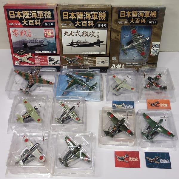 日本陸海軍機大百科 紫電改 流星改 飛燕1型甲 隼1型 他