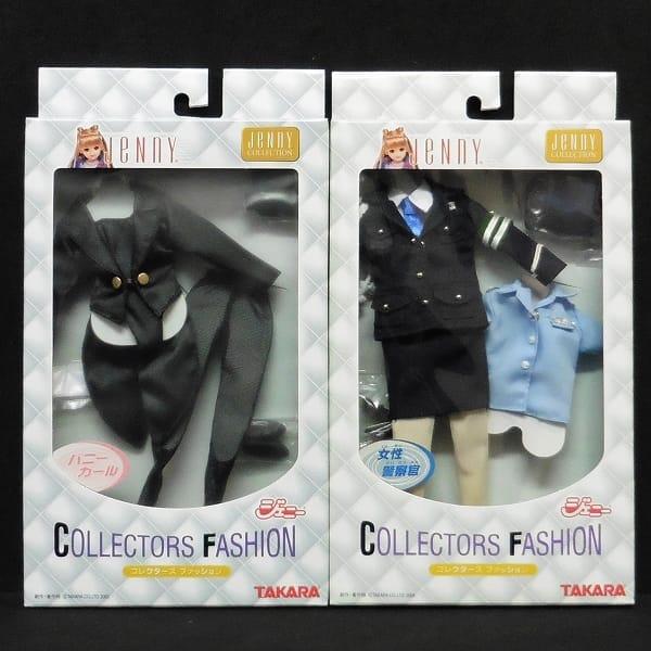 ジェニー コレクターズファッション バニーガール 警官