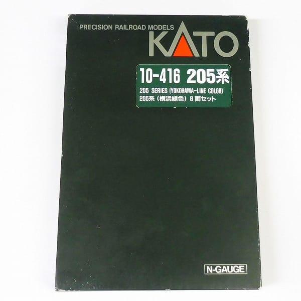 KATO Nゲージ 10-416 205系 横浜線色 踊り子 8両セット