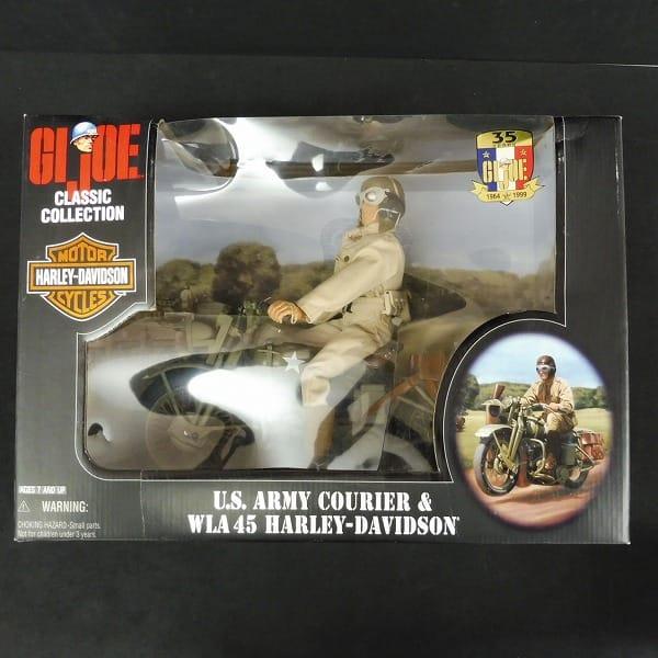 G.I.ジョー U.S. ARMY COURIER&ハーレーダビッドソン