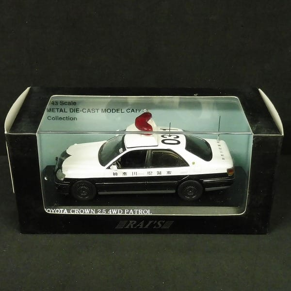 RAI`S 1/43 クラウン 警察地域部自動車警ら隊車両
