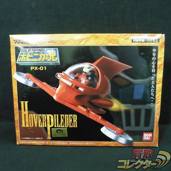 ポピニカ魂 PX-01 ホバーパイルダー / マジンガーZ 兜甲児