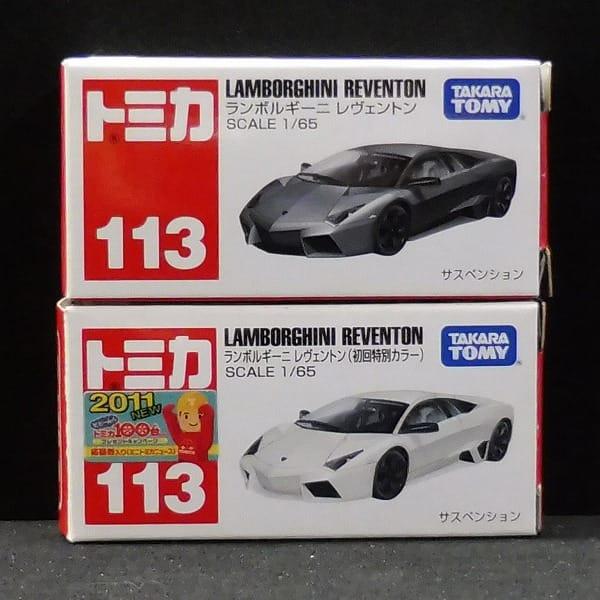 トミカ 113 ランボルギーニ レヴェントン 初回 通常
