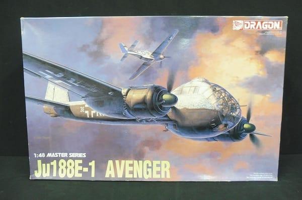 ドラゴン 1/48 Ju188E-1 AVENGER 爆撃機 ドイツ軍