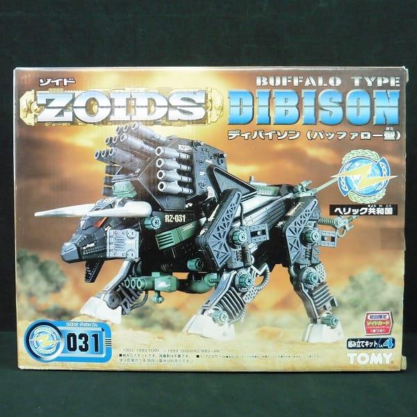 ゾイド RZ-031 ディバイソン バッファロー型
