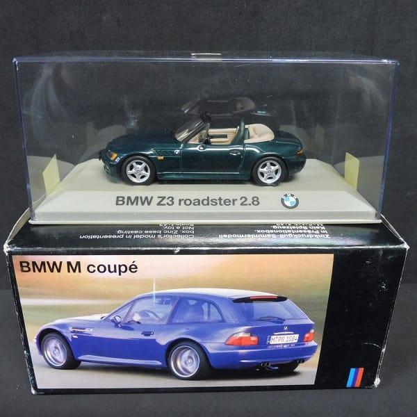 BMW特注 1/43 シュユー Mクーペ PMA Z3 ロードスター