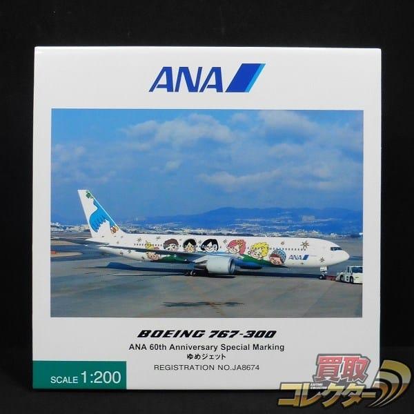 全日空商事 1/200 B767-300 ANA ゆめジェット JA8674