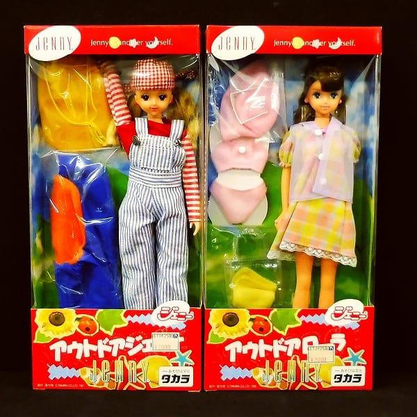 アウトドアジェニー & アウトドアローラ / Jenny 人形