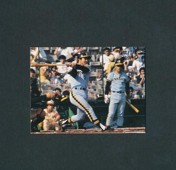 カルビー プロ野球カード 78年 猛虎打線 田淵 掛布