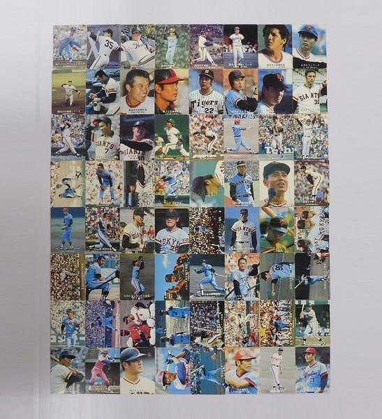 カルビー プロ野球 カード 1976年 64枚 巨人 V1 長島