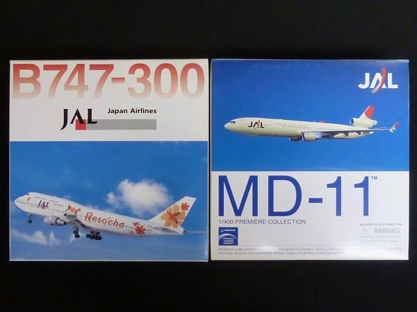 ドラゴン 1/400 JAL B747-300 リゾッチャ MD-11 アーク