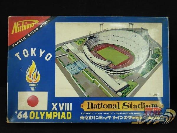 ニチモ 1/2000 東京オリンピックスタジアム 国立競技場