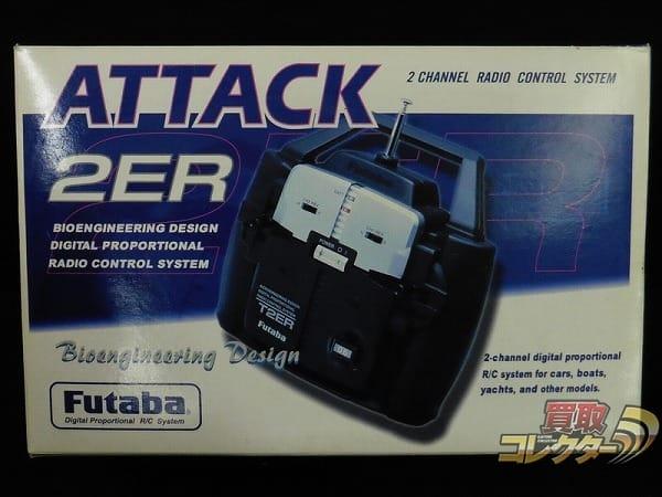 フタバ RC プロポ ATTACK 2ER / 送信機 T2ER 受信機 R122JE 他