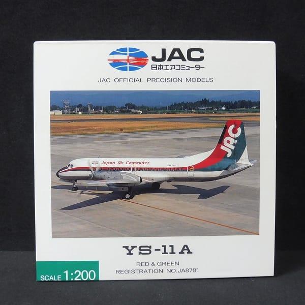 JASトレーディング 1/200 JAC RED&GREEN JA8781