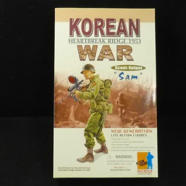 ドラゴン ニュージェネレーションフィギュア 朝鮮戦争