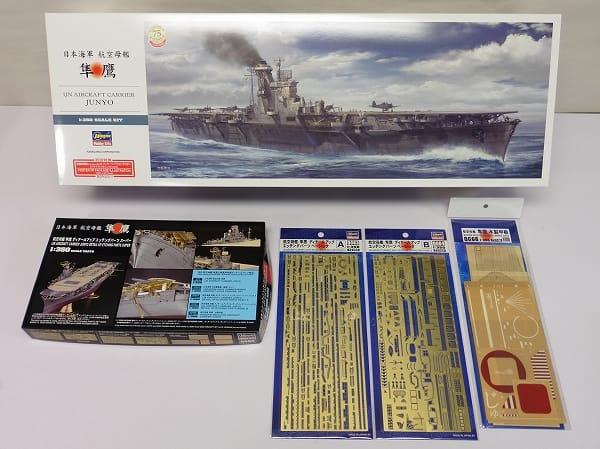 ハセガワ 1/350 日本海軍 航空母艦 隼鷹 QG63 QG64 他
