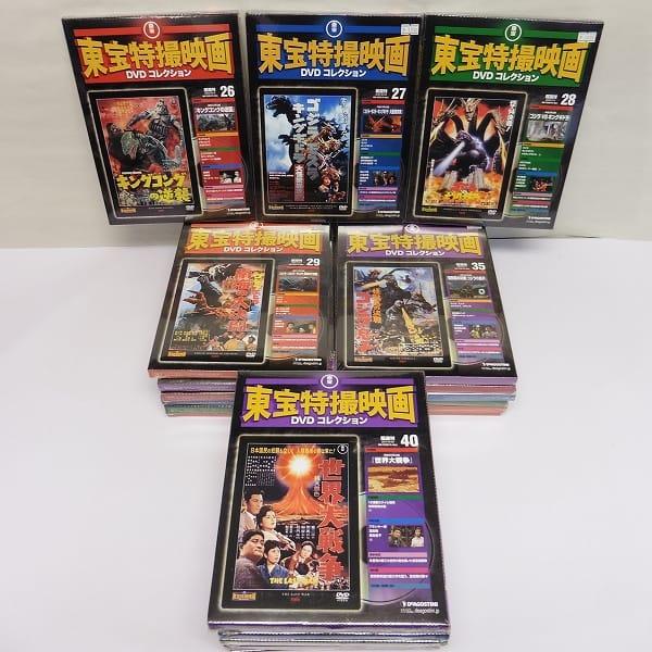 デアゴスティーニ 東宝特撮映画 DVDコレクション26~46