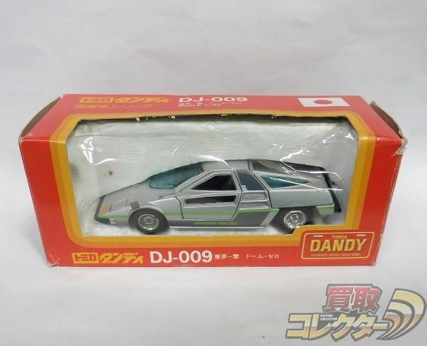 トミカダンディ DJ-009 童夢-零 ドーム・ゼロ 国産車
