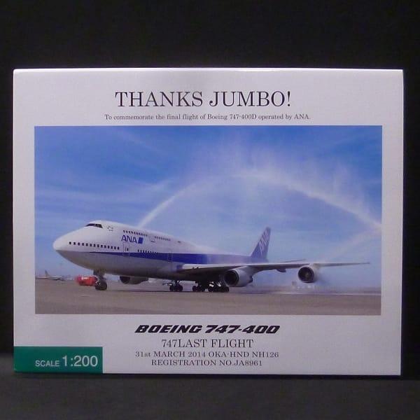 全日空商事 1/200 B747-400 ANA 747LAST FLIGHT JA8961