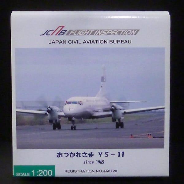 全日空商事 1/200 JCAB おつかれさま YS-11 JA8720 1965