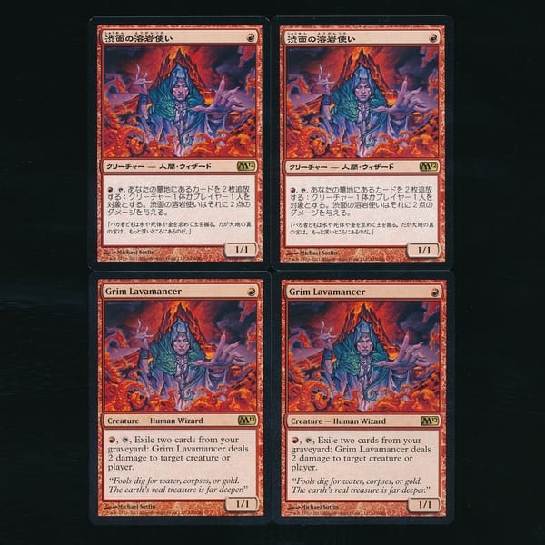MTG 渋面の溶岩使い Grim Lavamancer 4枚 日本2 英語2