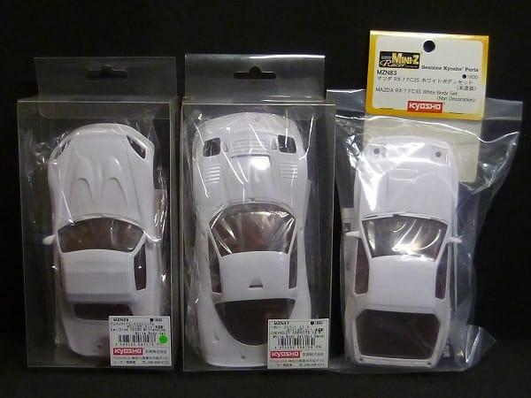 ミニッツ ホワイトボディ ヴェイルサイド S2000 RX-7 他