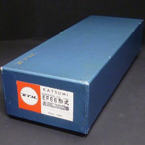 KTM カツミ EF66式 直流電気機関車 / HOゲージ 16番