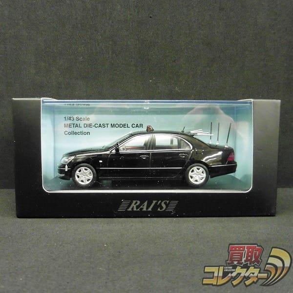 RAI'S 1/43 トヨタ セルシオ UCF30 2006 要人警護車両 VIP GUARD