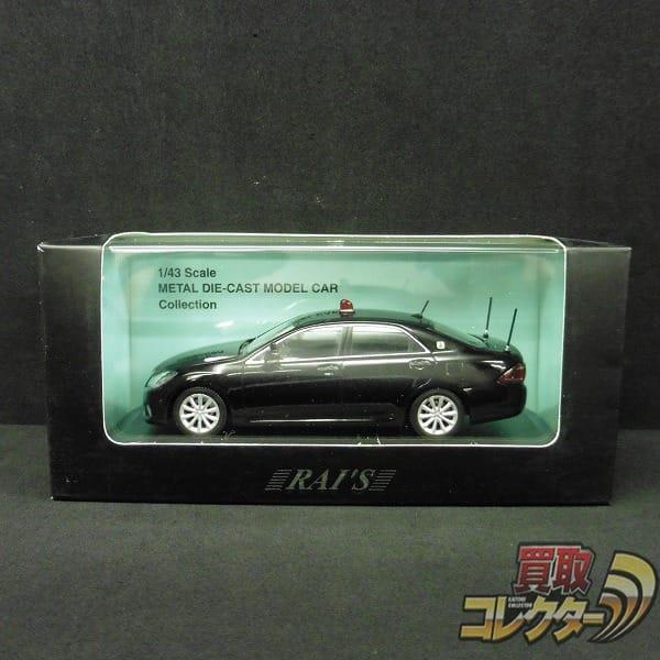 RAI'S 1/43 トヨタ クラウン 2013 要人警護車両 VIP GUARD