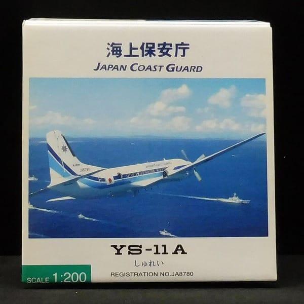 全日空商事 1/200 YS-11A しゅれい JA8780 海上保安庁