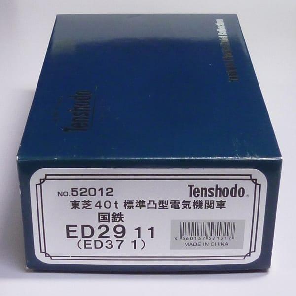天賞堂 52012 東芝40t標準凸型電気機関車 国鉄 ED29-11