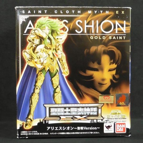 聖闘士聖衣神話 EX アリエスシオン 聖戦Ver. 聖闘士星矢