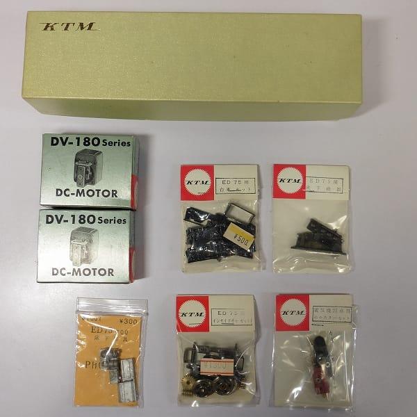 KTM ED75形 車体キット + 車体パーツ+モーター / カツミ
