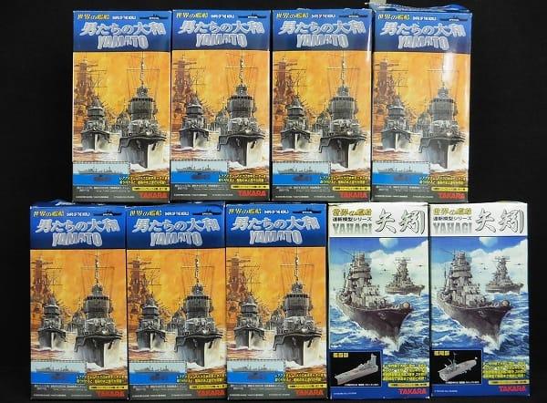 タカラ 世界の艦船 男たちの大和 矢矧 まとめて 酒匂 他