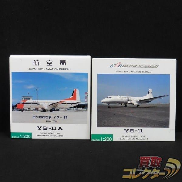 全日空商事 1/200 YS-11A 航空局 JA9709 YS-11 JCAB JA8712