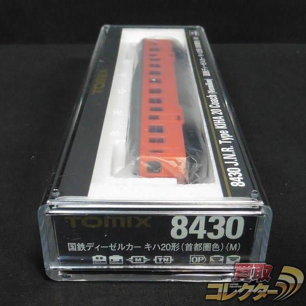 TOMIX 8430 国鉄ディーゼルカー キハ20形 首都園色 M