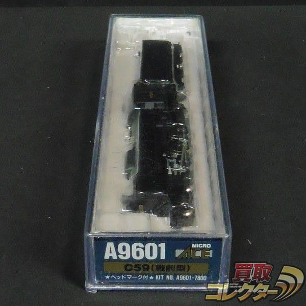 マイクロエース A9601 C59 戦前型 蒸気機関車 Nゲージ