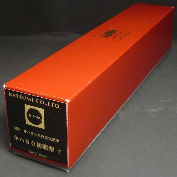 KTM カツミ キハ80 初期型 T 国鉄 特急気動車 HOゲージ