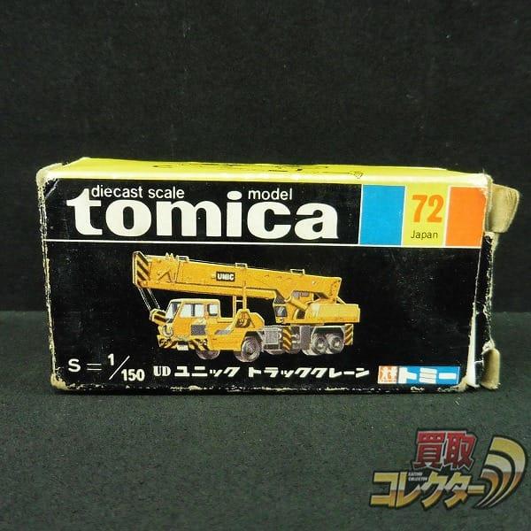 トミカ 黒箱 1/150 UD ユニック トラッククレーン / ディーゼル