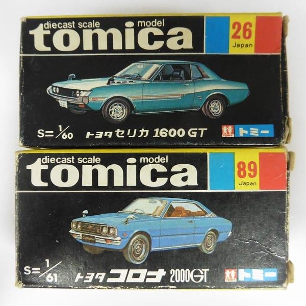 トミカ 黒箱 日本製 トヨタ セリカ 1600GT コロナ2000GT