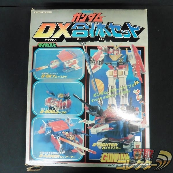 クローバー ガンダム DX合体セット ダイカスト / 超合金
