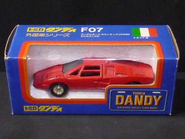 トミカダンディ F07 ランボルギーニ カウンタック LP400