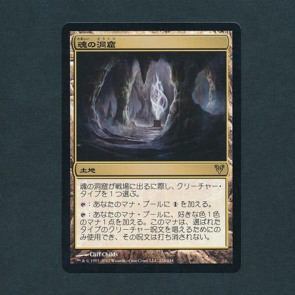 MTG 魂の洞窟 Cavern of Souls 日本語版 AVR レア 土地