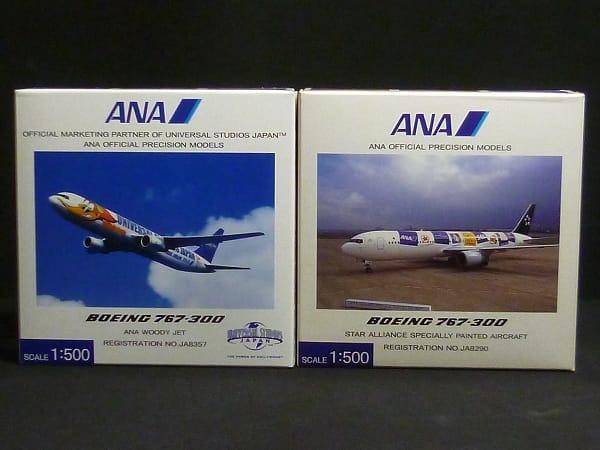 全日空商事 1/500 ANA B767-300 ウッディ スタアラ塗装