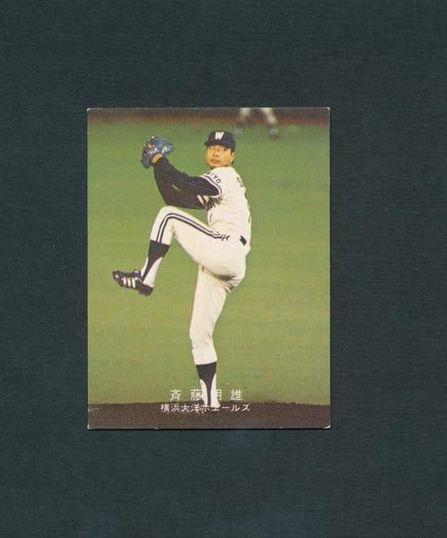 カルビー 斉藤明雄 大洋 プロ野球 カード 1978年版