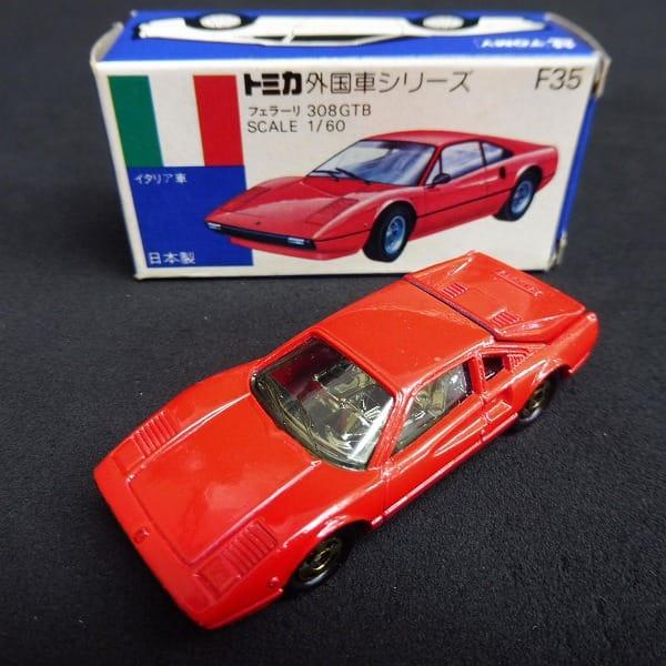 トミカ 青箱 1/60 ミニカー F35 フェラーリ 308 GTB