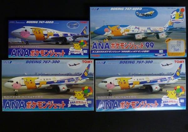 トミー ANA ポケモンジェット 1/200 747 767 1/300 747