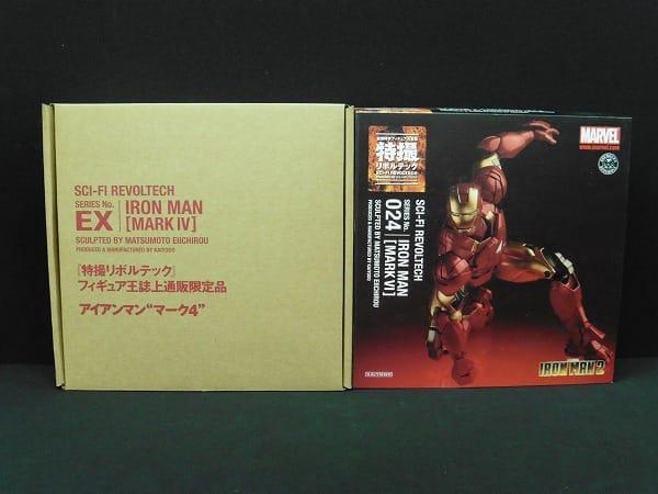 特撮リボルテック 限定含 アイアンマン マークⅣ Ⅵ 2種
